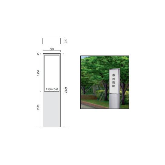 エクステリアサイン 自立サイン OS-12096-SH【送料別途】