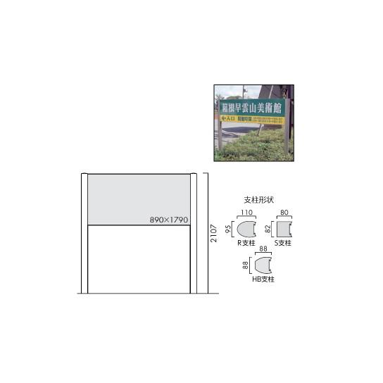 エクステリアサイン アルミシステムサイン OS-16202-AA【送料別途】