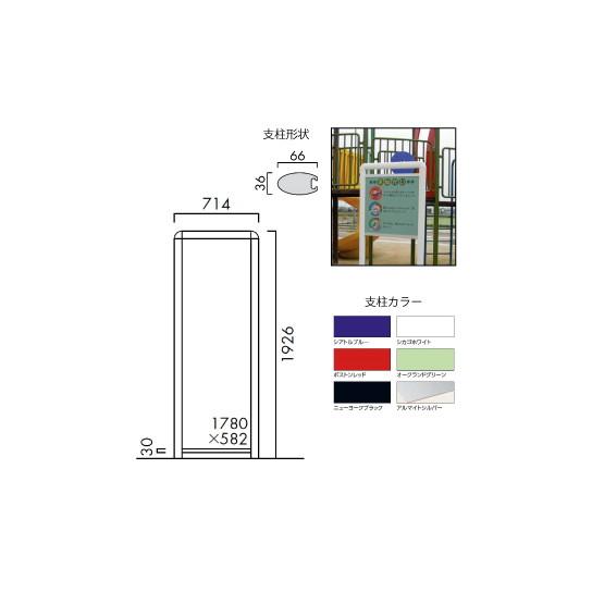 エクステリアサイン アルミシステムサイン OS-16335-AA【送料別途】