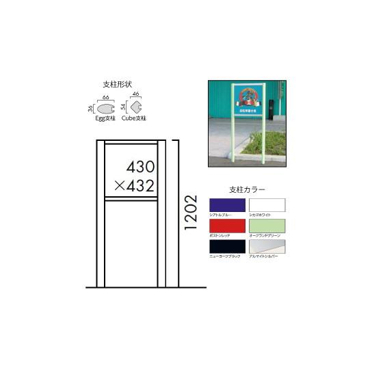 エクステリアサイン アルミシステムサイン OS-16266-AA【送料別途】
