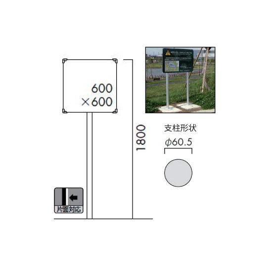 エクステリアサイン 標識 片面対応 OS-17049-AA【送料別途】