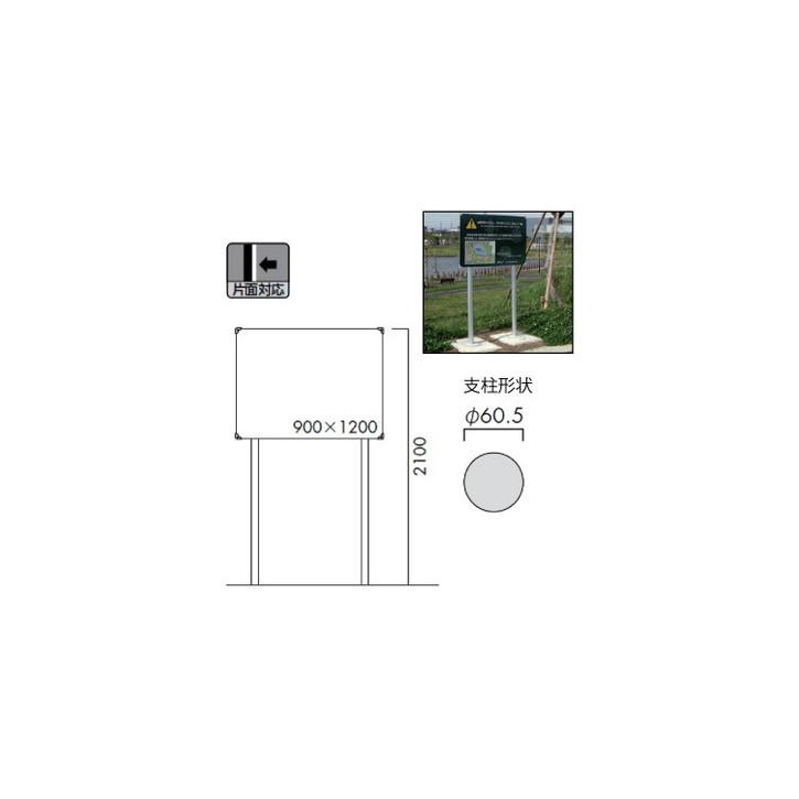 エクステリアサイン 標識 片面対応 OS-17055-AA【送料別途】