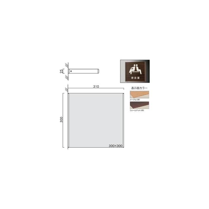 インテリアサイン ユニティ3 室内札(突出し) OS-68124-XR【送料別途】