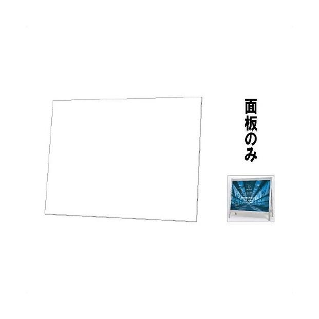 A型スタンドサイン(屋外用)(オプション) A型ボードミドルサイズ-1用面板 097G-A0085***