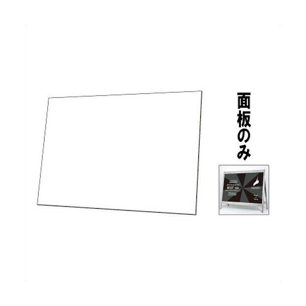 A型スタンドサイン(屋外用)(オプション) A型ボードミドルサイズ-2用面板 098G-A0085-2*
