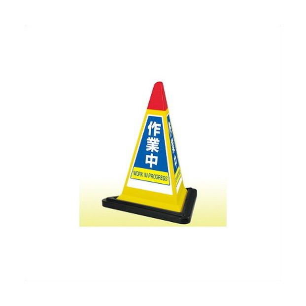 樹脂型サイン 三角コーンサイン(ウェイト付) 作業中 126G-51522