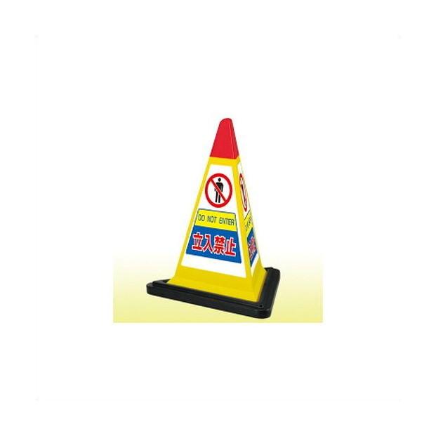 樹脂型サイン 三角コーンサイン(ウェイト付) 立入禁止 126G-51523