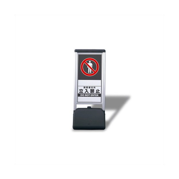 樹脂型サイン パブリックサイン Bタイプ 立入禁止 123G-52726-1*