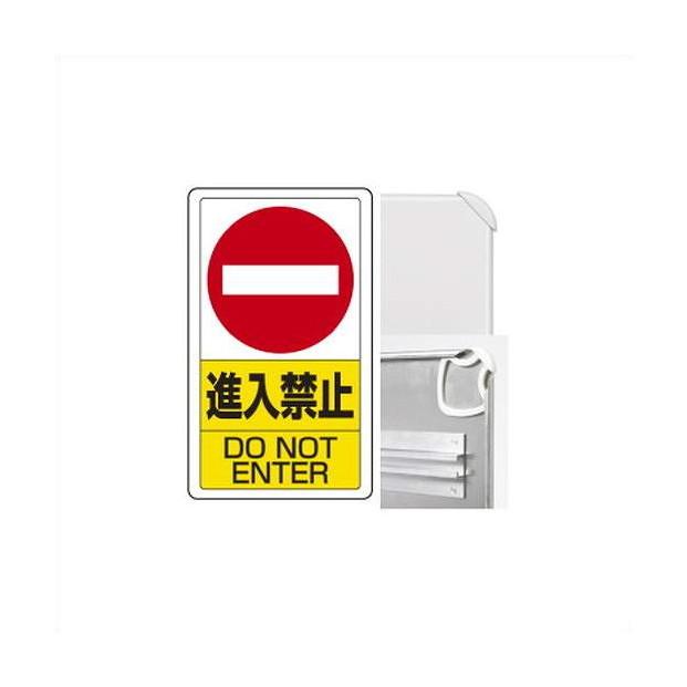 ディスカウント スタンド看板 スタンドサイン 条件付き送料無料 最安値挑戦 樹脂型サイン 進入禁止 127G-52724-3 平リブ標識 ポールサインベース用