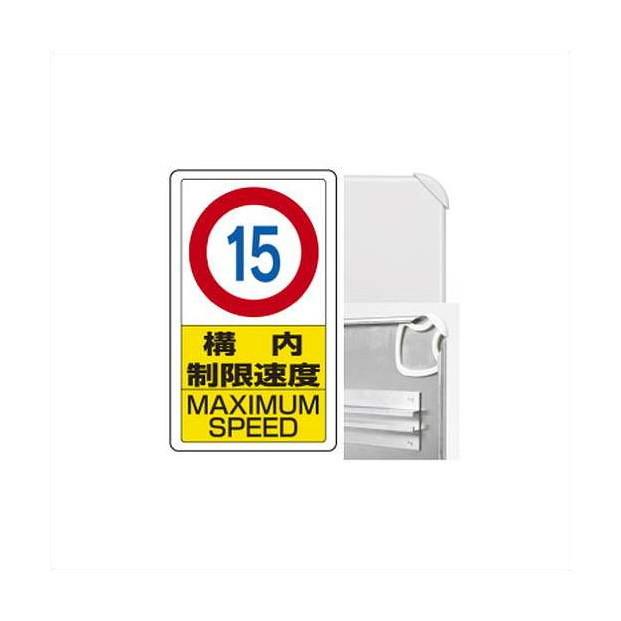 スタンド看板 スタンドサイン 条件付き送料無料 樹脂型サイン ポールサインベース用 h 平リブ標識 127G-52724-8 本物 ギフ_包装 構内制限速度15km
