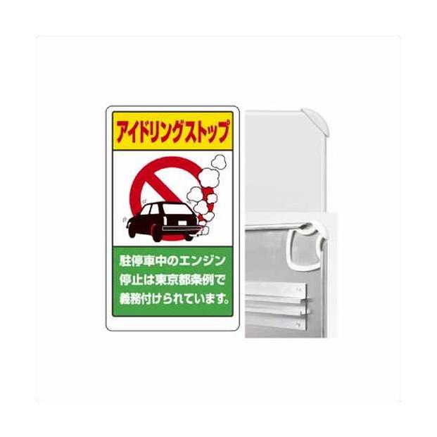 スタンド看板 贈り物 スタンドサイン 条件付き送料無料 樹脂型サイン アイドリングストップ 127G-52724-10 ポールサインベース用 平リブ標識 オンラインショッピング