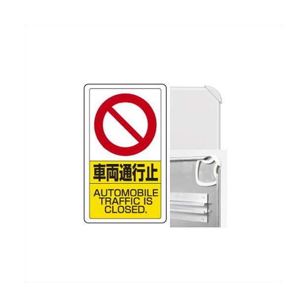スタンド看板 スタンドサイン 条件付き送料無料 樹脂型サイン 安心と信頼 平リブ標識 車両通行止 ポールサインベース用 誕生日プレゼント 127G-52724-12