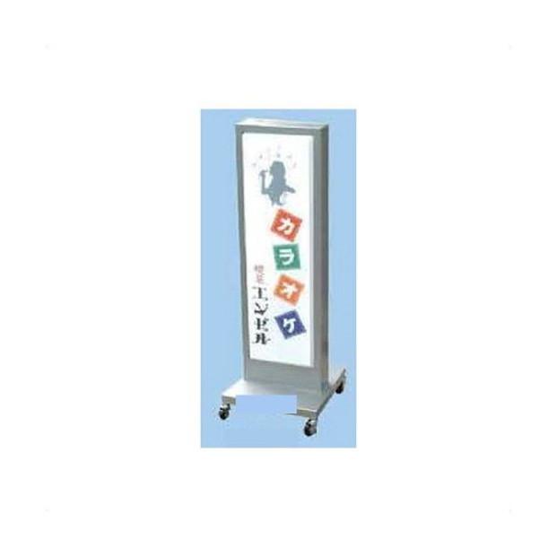 タワーサイン 電飾スタンド看板FS-115 148G-55699