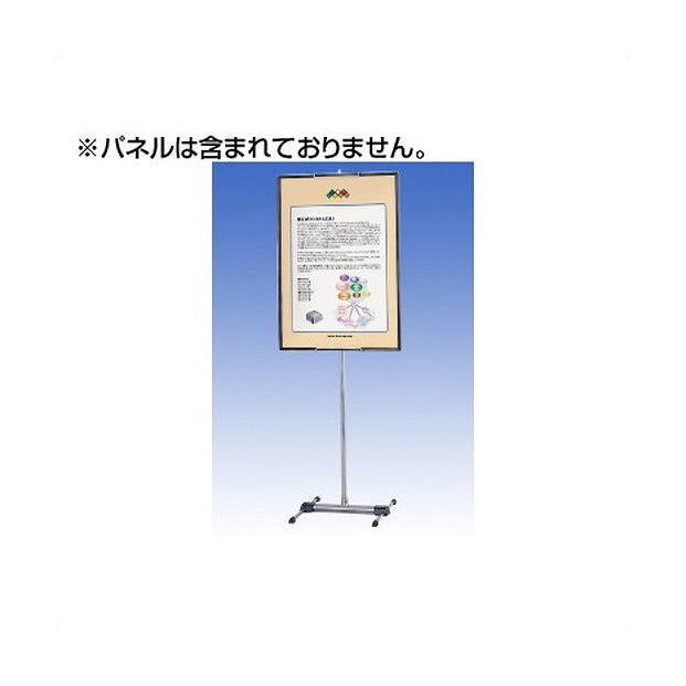 スタンドサイン パネルスタンドサイン H脚パネルスタンドライト 062G-03706***