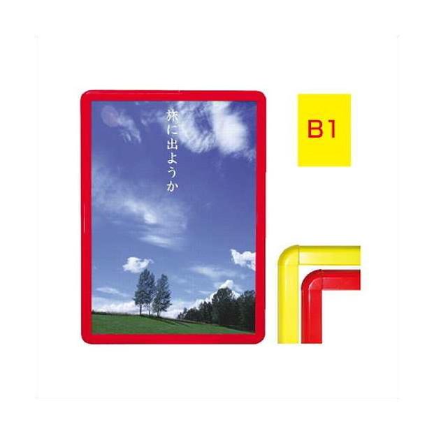 ポスターパネル・フレーム ポスターグリップPG-32Rイエロー&レッド(屋内仕様) B1 W778×H1080 173G-42949B1Y