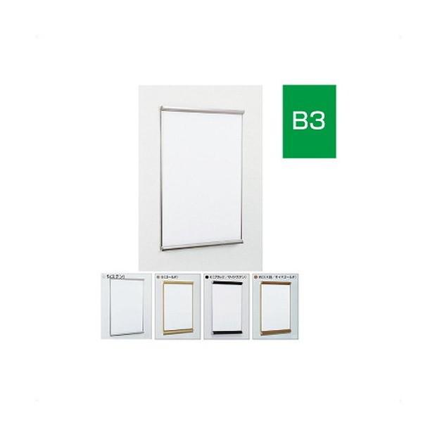 ポスターパネル・フレーム ポスターパネル3523(2辺開閉タイプ) B3 W367×H553 183G-42156B3S