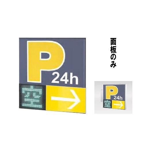 タテヤマアドバンス 突出しサイン パーキングサイン PS-3315LED-VI用 面1枚(アクリル満空 左) 5102762
