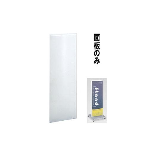 タテヤマアドバンス スタンドサイン(アルミ)700系 ADO-700用 面1枚 5019030
