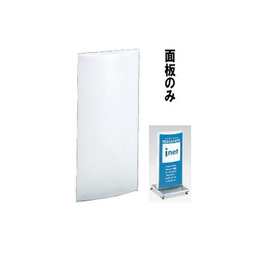 タテヤマアドバンス スタンドサイン(アルミ)700系 ADO-701用 面1枚 5019032