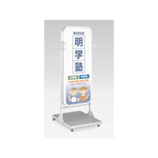 タテヤマアドバンス スタンドサイン(アルミ)ベーシックタイプ ADO-600(50HZ)セット 5016150