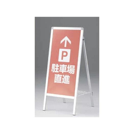 タテヤマアドバンス Aサイン AS-915 5101356【送料別途】