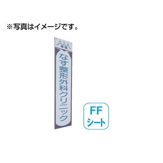 タテヤマアドバンス 自立タイプ(シート) アドフレックスFFシートAXZ-40100A 2291~2908 5090629 【受注生産品】