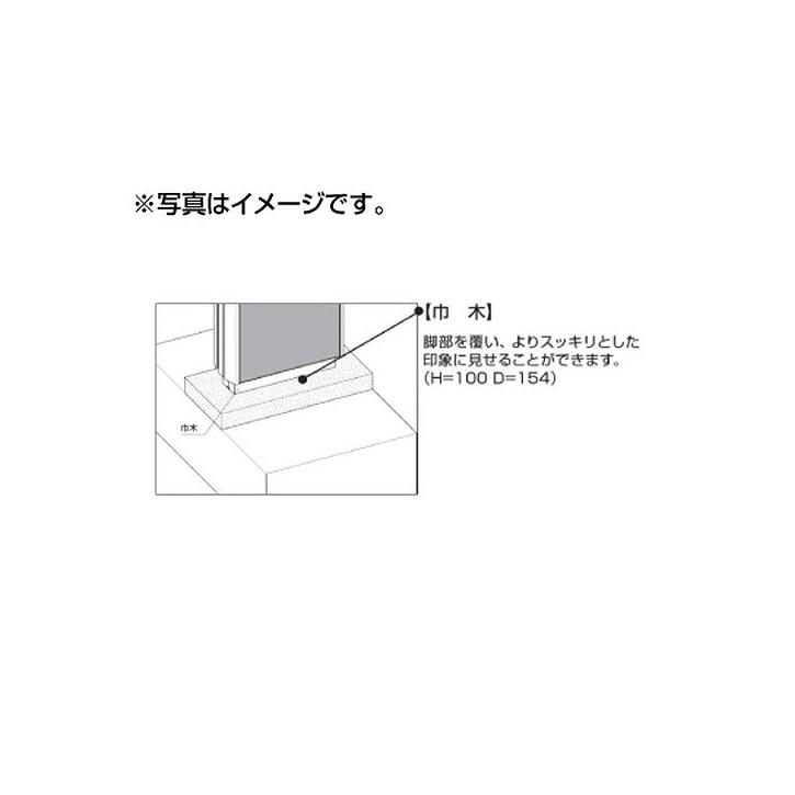 タテヤマアドバンス 自立タイプ用オプション アドフレックス部品 巾木(W1000用) 5090628 【受注生産品】