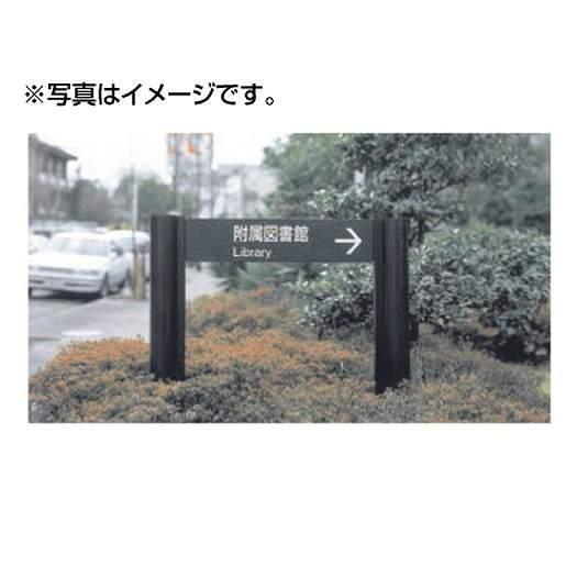 タテヤマアドバンス パブリックサイン(アルミポールサイン) VL-06(Tタイプ) パネル1枚 5011050【受注生産品】