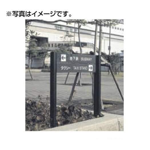 タテヤマアドバンス パブリックサイン(アルミポールサイン) VL-08(Lタイプ) パネル2枚 5011052【受注生産品】