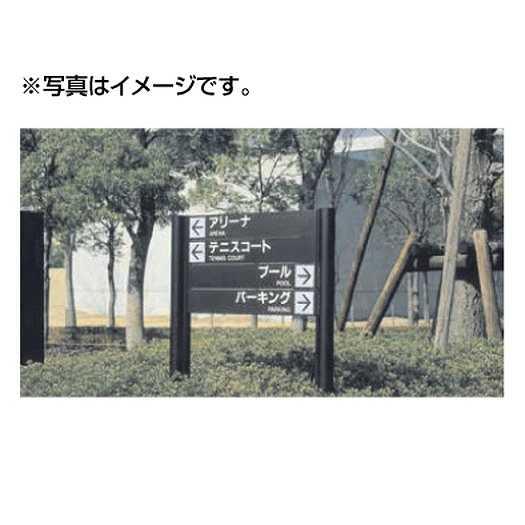 タテヤマアドバンス パブリックサイン(アルミポールサイン) VL-13(Hタイプ) パネル3枚 5011063【受注生産品】