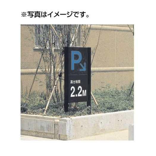 タテヤマアドバンス パブリックサイン(アルミポールサイン) VL-32(Hタイプ) パネル1枚 5011112【受注生産品】