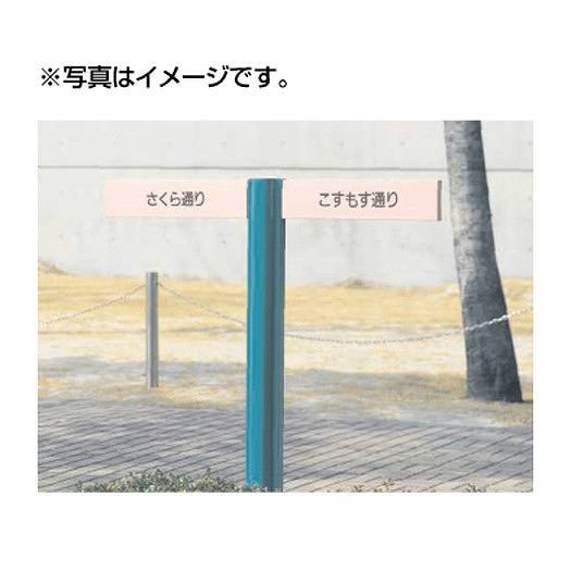 タテヤマアドバンス パブリックサイン(アルミポールサイン) VL-91(Lタイプ) パネル2枚×3段 5011180【受注生産品】