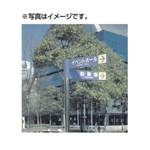 タテヤマアドバンス パブリックサイン(アルミポールサイン) VL-66 EMタイプ(鏡面仕上) パネル2枚 5011194【受注生産品】