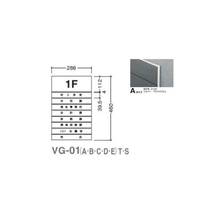 タテヤマアドバンス ガイドサイン(T面板) VG-01 TYPE A 5010887 VG-01(A)T【受注生産品】