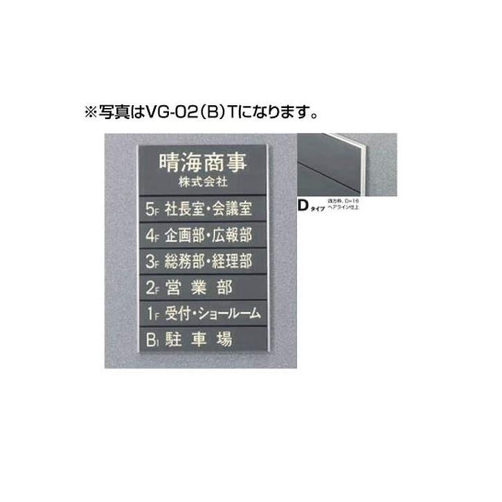 タテヤマアドバンス ガイドサイン(T面板) VG-02 TYPE D 5090505(特注CD) VG-02(D)T【受注生産品】
