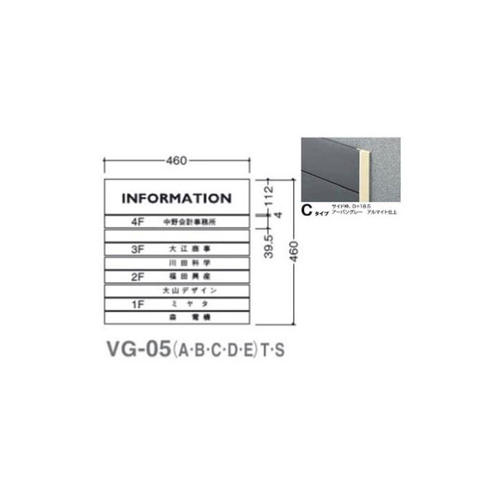 タテヤマアドバンス ガイドサイン(T面板) VG-05 TYPE C 5090505(特注CD) VG-05(C)T【受注生産品】