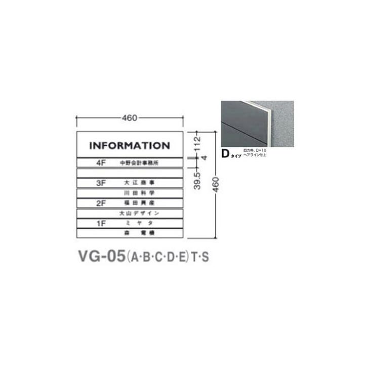 タテヤマアドバンス ガイドサイン(T面板) VG-05 TYPE D 5090505(特注CD) VG-05(D)T【受注生産品】