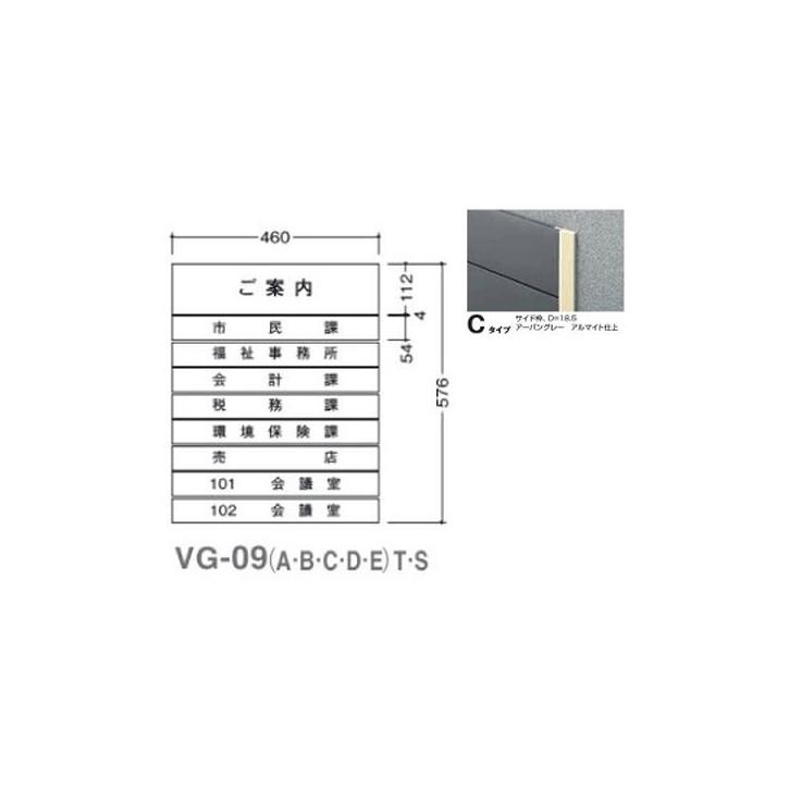 タテヤマアドバンス ガイドサイン(T面板) VG-09 TYPE C 5090505(特注CD) VG-09(C)T【受注生産品】
