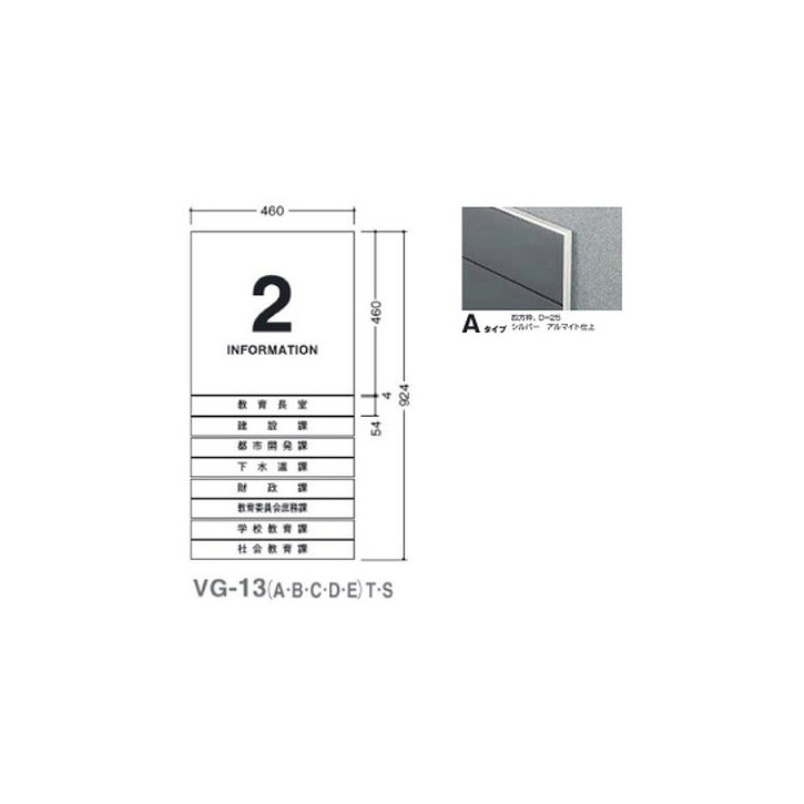 タテヤマアドバンス ガイドサイン(T面板) VG-13 TYPE A 5010899 VG-13(A)T【受注生産品】