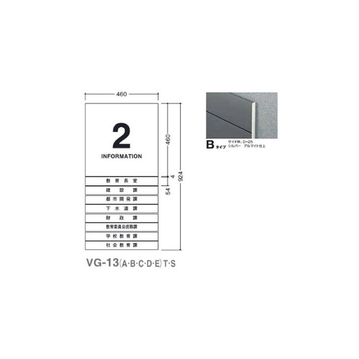 タテヤマアドバンス ガイドサイン(T面板) VG-13 TYPE B 5090505(特注CD) VG-13(B)T【受注生産品】