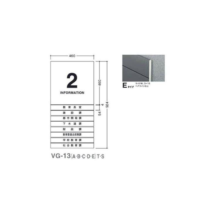 タテヤマアドバンス ガイドサイン(T面板) VG-13 TYPE E 5090505(特注CD) VG-13(E)T【受注生産品】