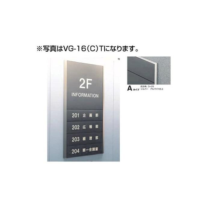 タテヤマアドバンス 条件付き送料無料 引き出物 ガイドサイン T面板 VG-16 TYPE T 5010902 受注生産品 A お金を節約
