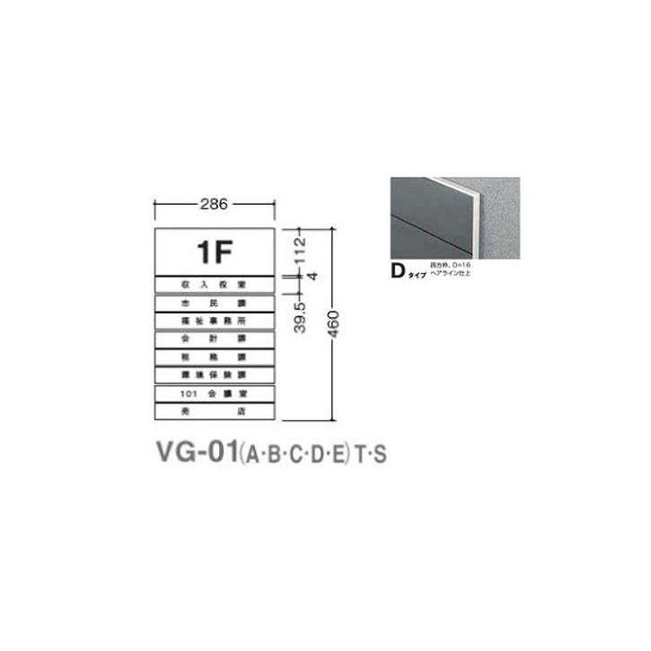 タテヤマアドバンス ガイドサイン(S面板) VG-01 TYPE D 5090505(特注CD) VG-01(D)S【受注生産品】