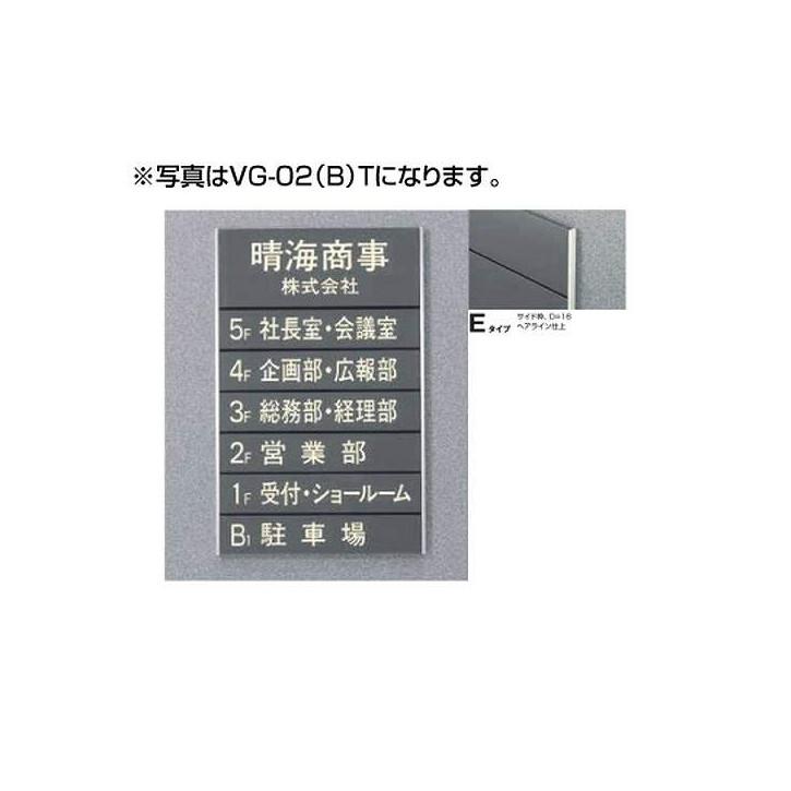 タテヤマアドバンス ガイドサイン(S面板) VG-02 TYPE E 5090505(特注CD) VG-02(E)S【受注生産品】
