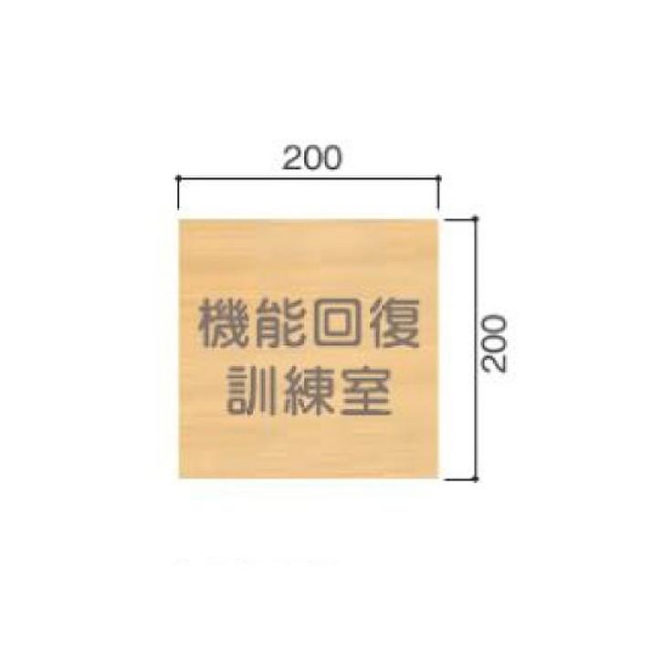 タテヤマアドバンス 室名札(木製プレート・正面型) FW200 5103431【送料別途】