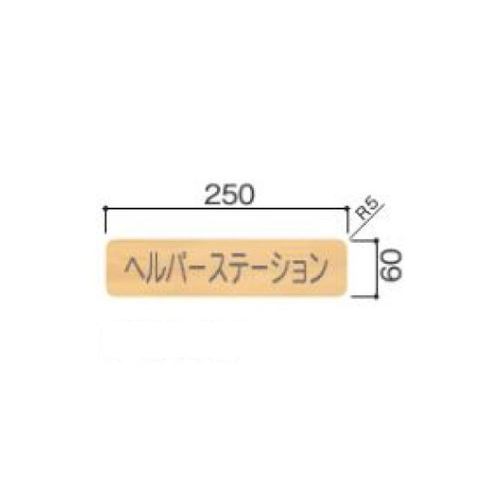 タテヤマアドバンス 室名札(木製プレート・正面型) FW61R 5103433【送料別途】