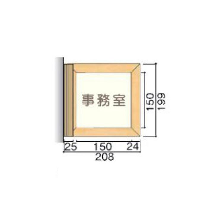 タテヤマアドバンス 室名札(木製フレーム・側面型) TWY150 5103444【送料別途】