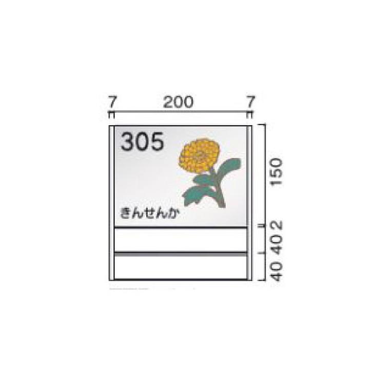 タテヤマアドバンス 室名札室名札(アルミ型材・正面型) FTR50-2 5102662【受注生産品】【送料別途】