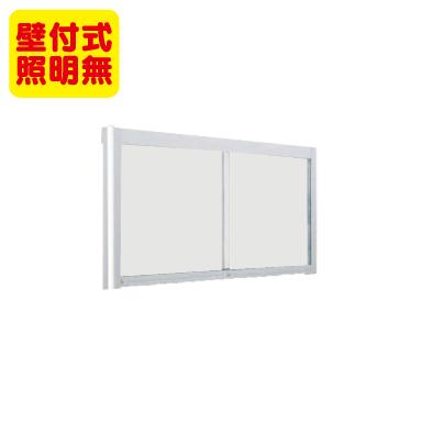 タテヤマアドバンス アルミ掲示板・ガラス引違い型 壁面タイプ シルバー EKN2-1210 照明無 5S20157