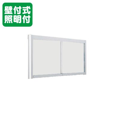 タテヤマアドバンス アルミ掲示板・ガラス引違い型 壁面タイプ シルバー EKN2-1510 LED照明付 5S20161